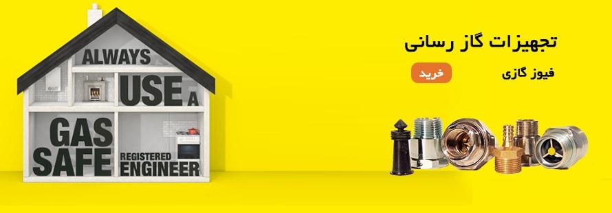 فیوز گازی