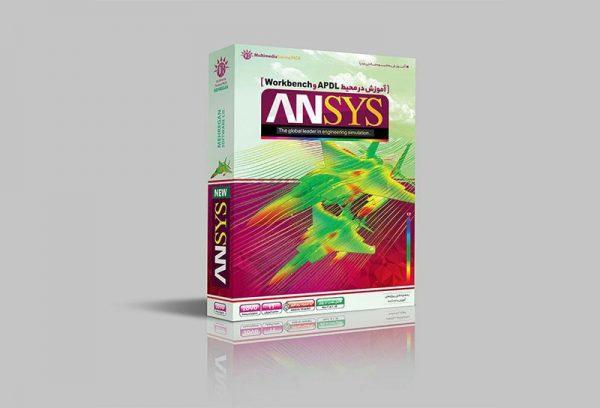 نرم افزار Ansys 19