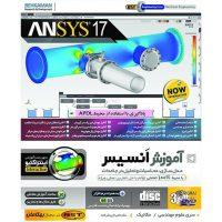 نرم افزار Ansys 17