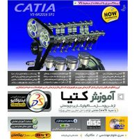 نرم افزار کتیا CATIA کاربردی