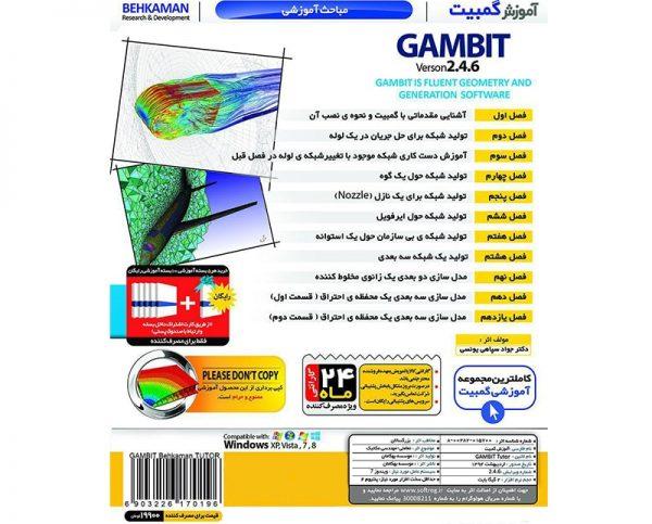 نرم افزار Gambit