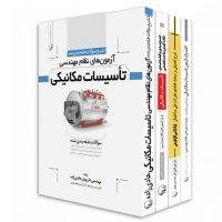 آزمون نظام مهندسی تاسیسات مکانیکی نظارت