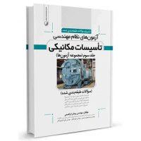 آزمونهای نظام مهندسی تاسیسات مکانیکی
