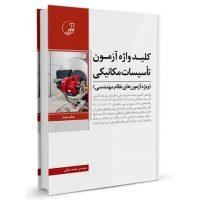 کلیدواژه آزمون نظام مهندسی تاسیسات مکانیکی