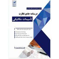 درسنامه جامع نظارت تاسیسات مکانیکی