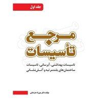 کتاب مرجع تاسیسات